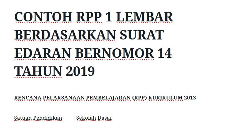 CONTOH RPP 1 LEMBAR BERDASARKAN SURAT EDARAN BERNOMOR 14 TAHUN 2019